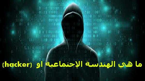 ما هي الهندسة الإجتماعية او  (hacker)