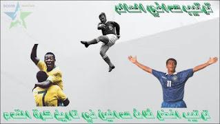 كرة القدم,أفضل 10 لاعبين في تاريخ كرة القدم,اكبر هداف في تاريخ كرة القدم,أفضل لاعب في تاريخ كرة القدم,اكثر من سجل اهداف في تاريخ كرة القدم,افضل 10 هدافين في تاريخ كرة القدم,افضل 10 لاعبين في التاريخ,ترتيب أفضل لاعبين في تاريخ كرة القدم,افضل خمس لاعبين في تاريخ كرة القدم,افضل عشرة لاعبين في تاريخ كرة القدم,أكبر 10 الهدافين في تاريخ كرة القدم,أفضل 10 هدافين في تاريخ كلاسيكو ريال مدريد وبرشلونة,أفضل 10 هدافين في التاريخ,أفضل 10 هدافين فى تاريخ كرة القدم,اكثر هداف في تاريخ كرة القدم