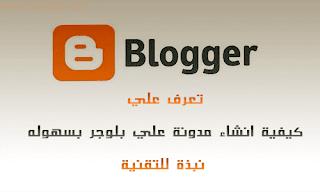 كيفية انشاء مدونة بلوجر