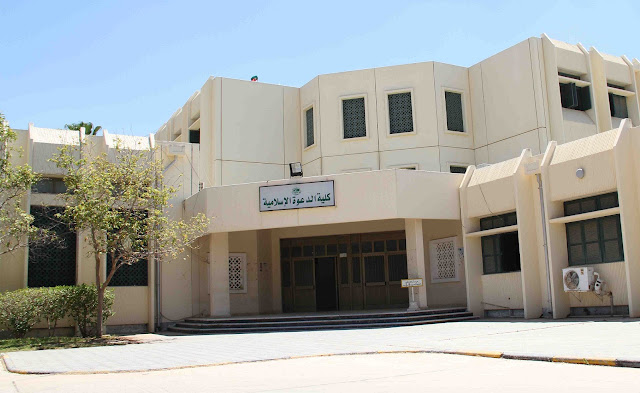 Beasiswa S1 Kuliah Dakwah Islamiyah, Libya 2019