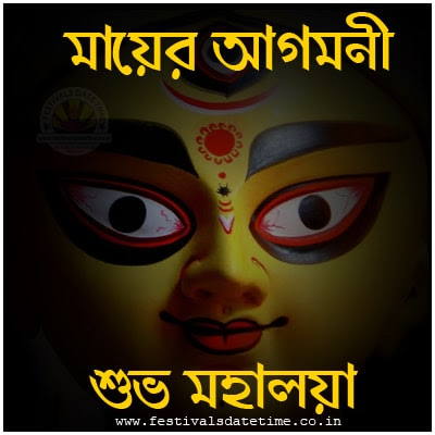 Happy Mahalaya Whatsapp Status in Bengali Free Download