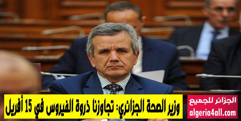 ذروة فيروس كورونا،وزير الصحة عبد الرحمان بن بوزيد,الجزائر تجاوزت ذروة وباء كورونا التي توقعها العلماء في 15 أفريل