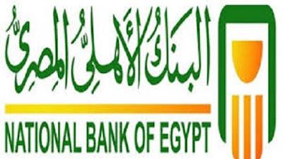 تعرف على الوظائف التي  أعلن عنها  البنك الأهلي للخريجين من المصريين بالداخل والخارج
