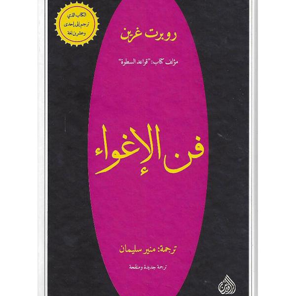 ملخص  كتاب فن الأغواء ومن اكثر الكتب المترجمة مبيعاً في العالم العربي