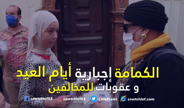 الكمامات إجبارية بداية من يوم العيد ..  وعقوبات قانونية للمخالفين