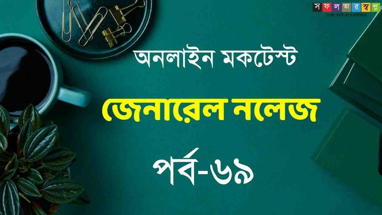 Bengali GK Quiz Part-69 for Competitive Exams