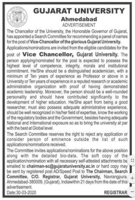 gujarat-university-vc-recruitment