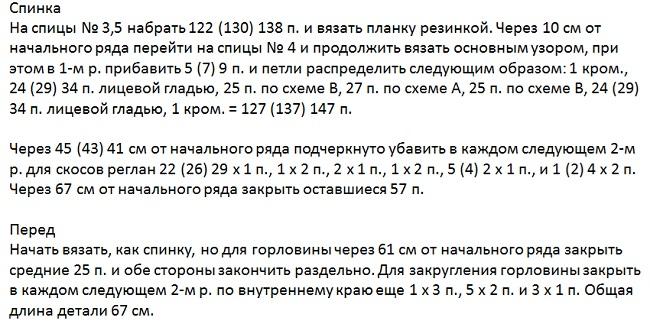 opisanie-vyazaniya2