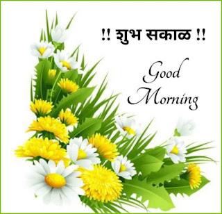 Good Morning Image in Marathi