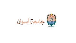 وظائف شاغرة فى جامعة أسوان فى مصرعام 2018