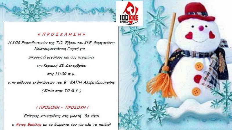 Αλεξανδρούπολη: Χριστουγεννιάτικη γιορτή της ΚΟΒ Εκπαιδευτικών του ΚΚΕ