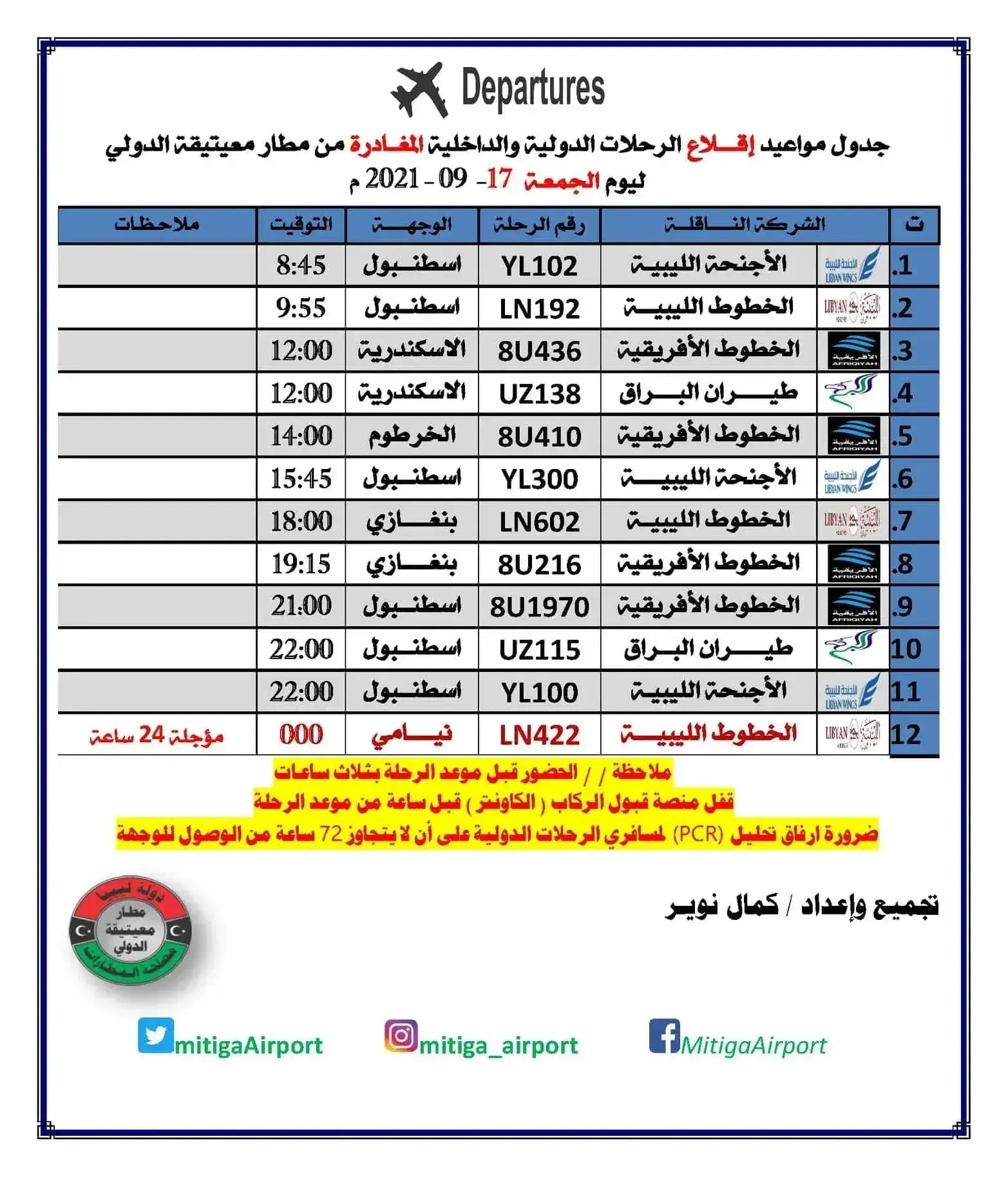رحلات مطار معيتيقة الدولي الجمعة 17-09-2021م