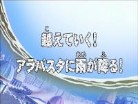 One Piece Episode 126