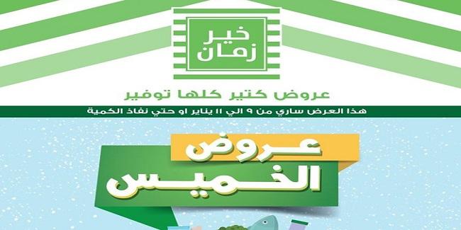 عروض خير زمان من 9 يناير حتى 11 يناير 2020 عروض الخميس