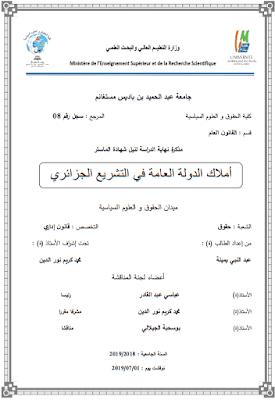 مذكرة ماستر: أملاك الدولة العامة في التشريع الجزائري PDF
