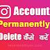 इंस्टाग्राम अकाउंट डिलीट कैसे करें - How To Delete Instagram Account Permanently in Hindi