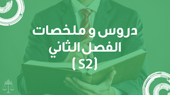 جميع دروس و ملخصات مواد الفصل الثاني شعبة القانون - S2