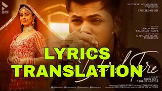 Dard Tere Lyrics in English   With Translation   – Siddharth Nigam   Ishaan Khan   Shambhavi Thakur