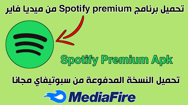 تحميل spotify مهكر مجانا للاندرويد من ميديا فاير ( Spotify Premium apk )