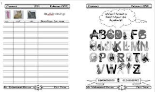 مذكرة واجب اللغة الانجليزية الصف الاول الابتدائى وورد - مستر محمد حسن كونكت 1 وورد من موقع درس انجليزى