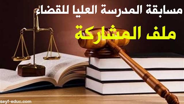 ملف الترشح لمسابقة القضاء 2019