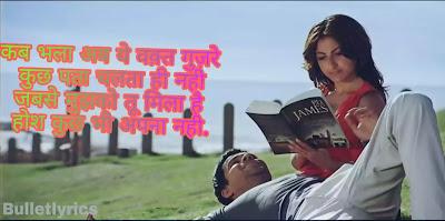 Tu Hi Haqeeqat Lyrics