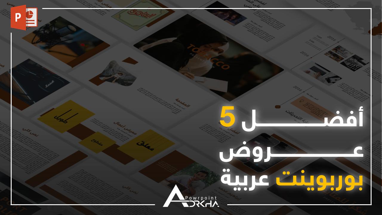 أفضل 5 عروض بوربوينت عربية احترافية جاهزة للتعديل ادركها