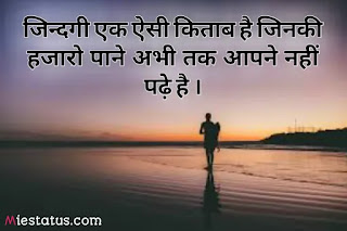 motivational shayari download