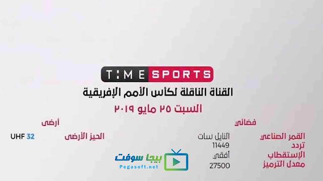 تردد قناة تايم سبورت على النايل سات