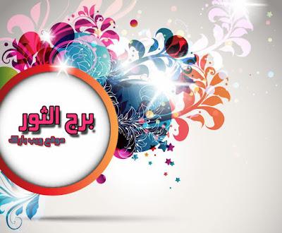 توقعات برج الثور اليوم الثلاثاء 28/7/2020 على الصعيد العاطفى والصحى والمهنى