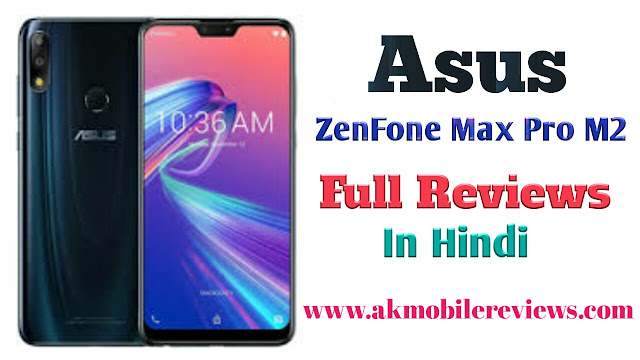 Asus ZenFone Max Pro M2 Full Reviews In Hindi