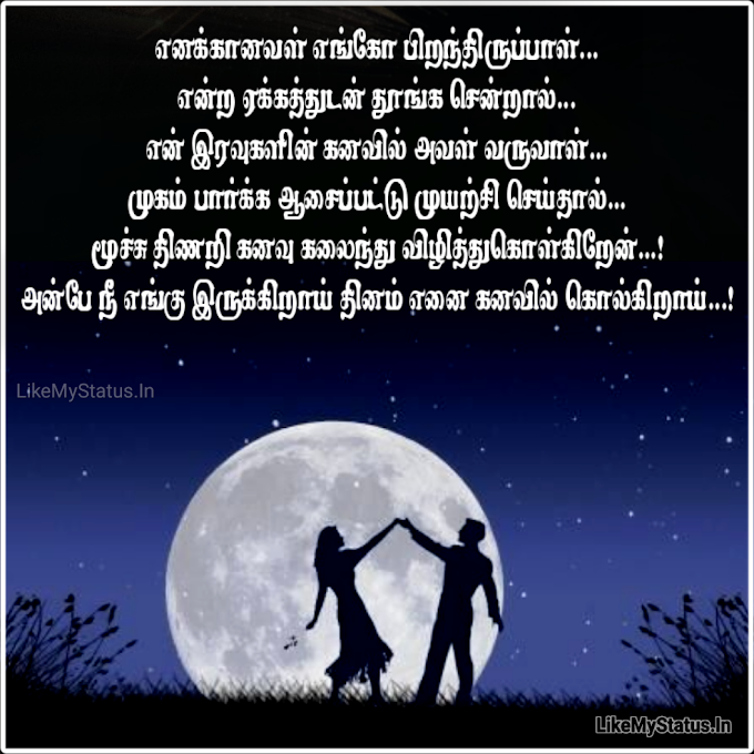 எனக்கானவள் எங்கோ பிறந்திருப்பாள்... Tamil Love Quote Image For Girlfriend...
