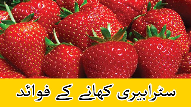 Benefits of Strawberry | Strawberry k Fawaid In Urdu