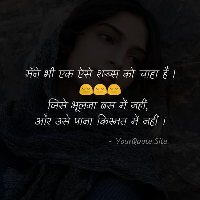 मैने भी किसी शख्स को चाहा था ( Sad Hindi Shayari)