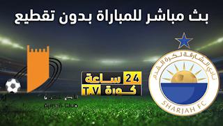 مشاهدة مباراة الشارقة وعجمان بث مباشر بتاريخ 19-12-2019 دوري الخليج العربي الاماراتي
