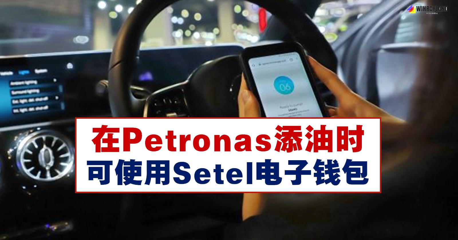 85家Petronas油站支持Setel电子钱包,可在无现金下为车子添油