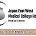 Japan East West Medical College Hospital job circular 2020_ www.jewmch.com
