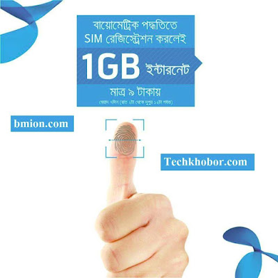 Grameenphone-1GB-internet-9Tk-For-Biometric-Registered-SIM-Users