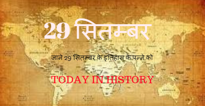 29 September Aaj Ka Itihas