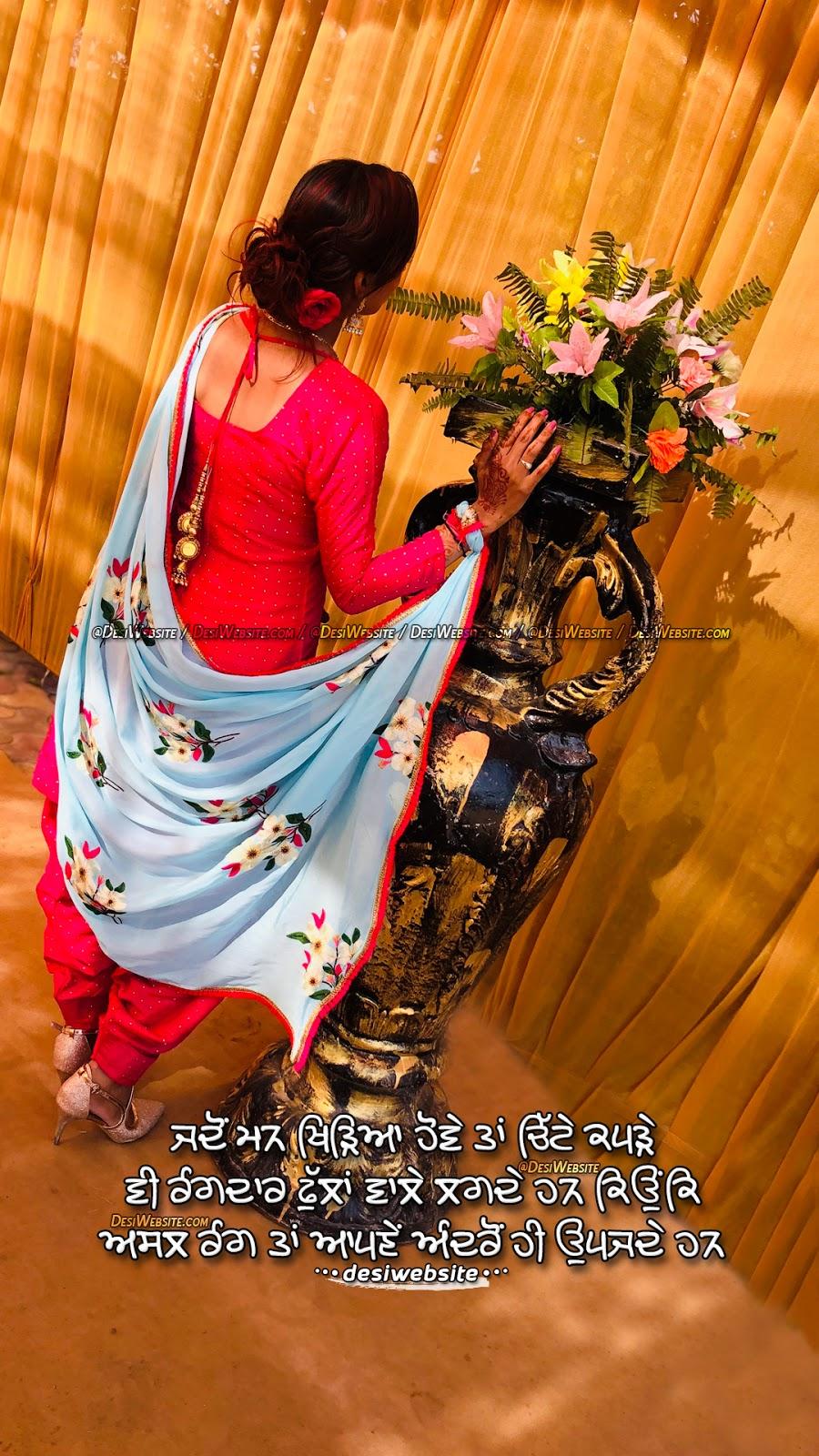 Jado Man Khideya Hove Tan Chitte Kapde Vi Rangdaar Phullan Wale Lagde Ne - sad punjabi shayari