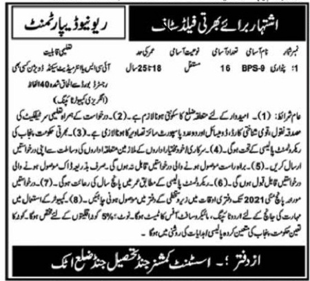 revenue-department-attock-patwari-jobs-2021-advertisement