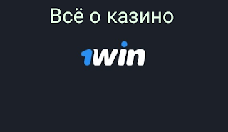 Обзор казино 1win