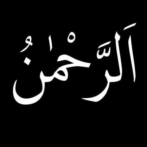 Surah Rehman - Read Holy Quran Online