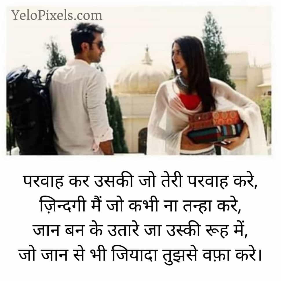 shayari-in-hindi-image-of-love
