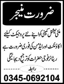 Private Jobs as Accountant and Admin in Lahore