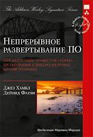 книга Джеза Хамбл и Дейвида Фарли «Непрерывное развертывание ПО»