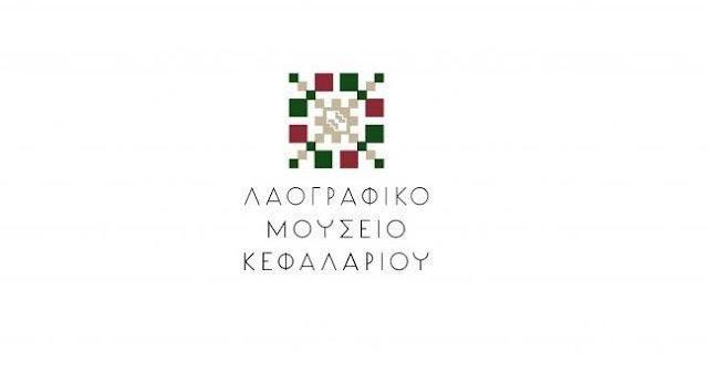 Εγκαινιάζεται το ανακαινισμένο Μουσείο Κεφαλαρίου στο Άργος