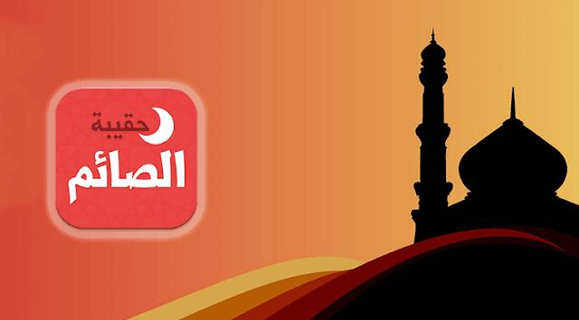 تحميل تطبيق حقيبة الصائم في رمضان كل ما تحتاجه في شهر رمضان الكريم 2020