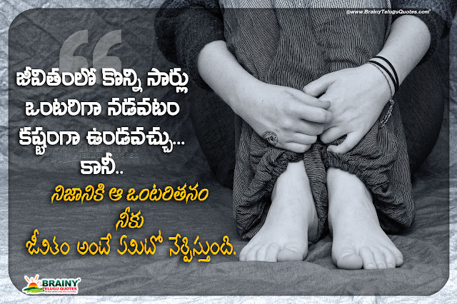 alone girl hd wallpapers with life quotes, famous life changing words in telugu, true life quotes in telugu