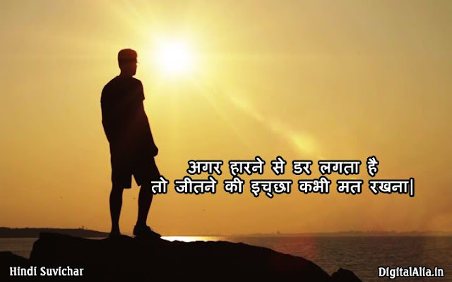 good suvichar in hindi